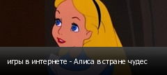 игры в интернете - Алиса в стране чудес