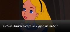 любые Алиса в стране чудес на выбор