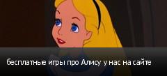 бесплатные игры про Алису у нас на сайте