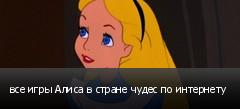 все игры Алиса в стране чудес по интернету