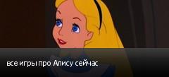все игры про Алису сейчас