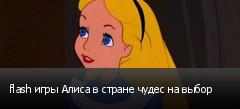 flash игры Алиса в стране чудес на выбор