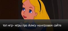 топ игр- игры про Алису на игровом сайте