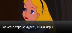 Алиса в стране чудес , мини игры