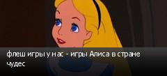 флеш игры у нас - игры Алиса в стране чудес