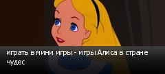 играть в мини игры - игры Алиса в стране чудес