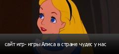 сайт игр- игры Алиса в стране чудес у нас