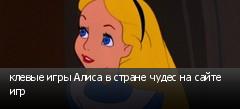 клевые игры Алиса в стране чудес на сайте игр