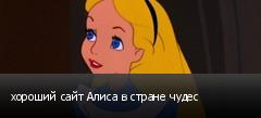 хороший сайт Алиса в стране чудес