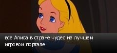 все Алиса в стране чудес на лучшем игровом портале