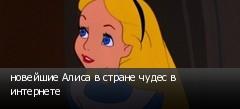 новейшие Алиса в стране чудес в интернете