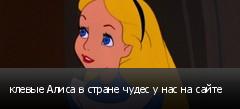 клевые Алиса в стране чудес у нас на сайте