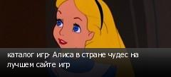 каталог игр- Алиса в стране чудес на лучшем сайте игр