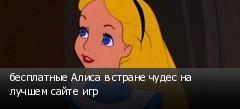бесплатные Алиса в стране чудес на лучшем сайте игр