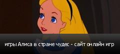 игры Алиса в стране чудес - сайт онлайн игр