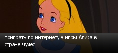поиграть по интернету в игры Алиса в стране чудес