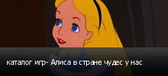 каталог игр- Алиса в стране чудес у нас