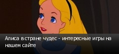 Алиса в стране чудес - интересные игры на нашем сайте