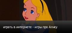 играть в интернете - игры про Алису