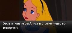 бесплатные игры Алиса в стране чудес по интернету