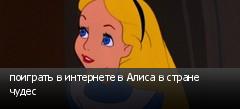 поиграть в интернете в Алиса в стране чудес