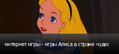 интернет игры - игры Алиса в стране чудес