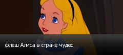 флеш Алиса в стране чудес