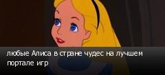 любые Алиса в стране чудес на лучшем портале игр