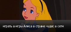играть в игры Алиса в стране чудес в сети