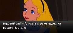 игровой сайт- Алиса в стране чудес на нашем портале