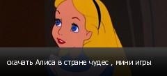 скачать Алиса в стране чудес , мини игры