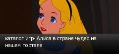 каталог игр- Алиса в стране чудес на нашем портале