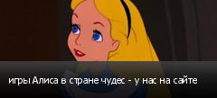 игры Алиса в стране чудес - у нас на сайте