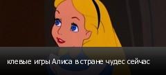 клевые игры Алиса в стране чудес сейчас