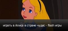 играть в Алиса в стране чудес - flash игры