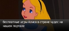 бесплатные игры Алиса в стране чудес на нашем портале