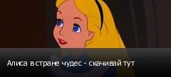 Алиса в стране чудес - скачивай тут