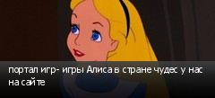 портал игр- игры Алиса в стране чудес у нас на сайте