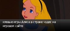 клевые игры Алиса в стране чудес на игровом сайте