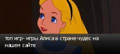 топ игр- игры Алиса в стране чудес на нашем сайте