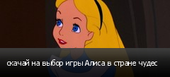 скачай на выбор игры Алиса в стране чудес