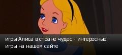 игры Алиса в стране чудес - интересные игры на нашем сайте