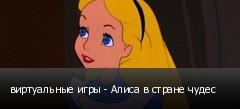 виртуальные игры - Алиса в стране чудес