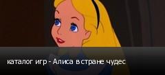 каталог игр - Алиса в стране чудес