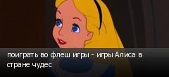 поиграть во флеш игры - игры Алиса в стране чудес