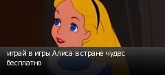 играй в игры Алиса в стране чудес бесплатно