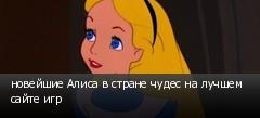 новейшие Алиса в стране чудес на лучшем сайте игр