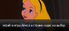 играй в игры Алиса в стране чудес на выбор