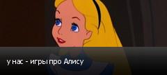 у нас - игры про Алису