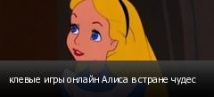 клевые игры онлайн Алиса в стране чудес